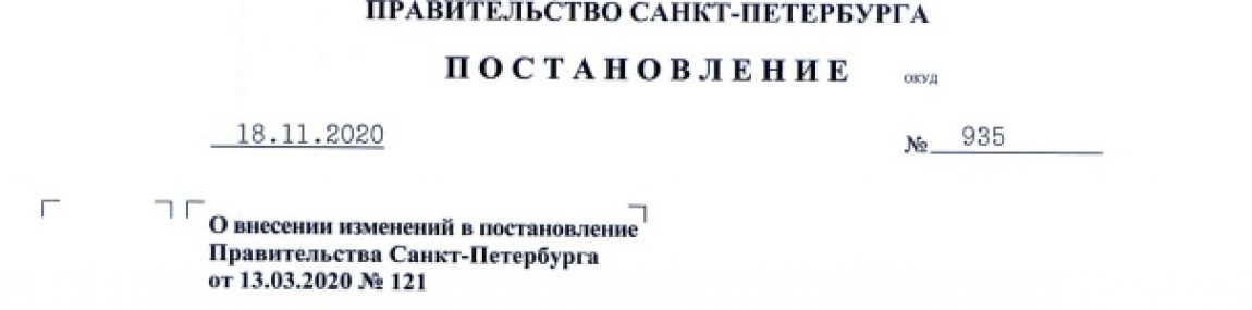 С 1 декабря в Петербурге вводится ограничение на продажубилетов — не более 25% мест
