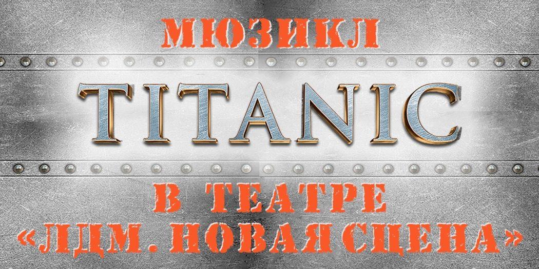 Titanic в ЛДМ